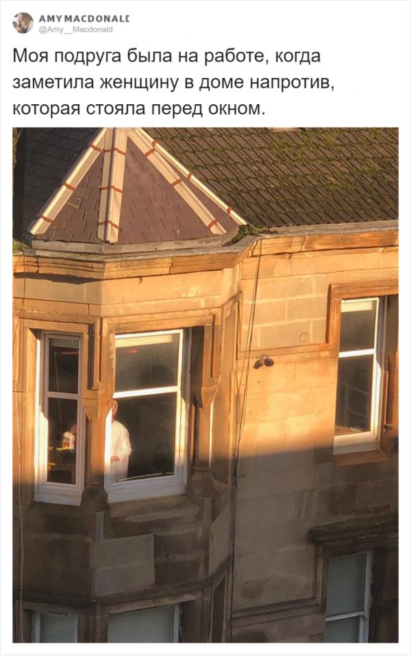 Она просто стоит и смотрит: соседи зловеще разыграли девушку (3 фото)