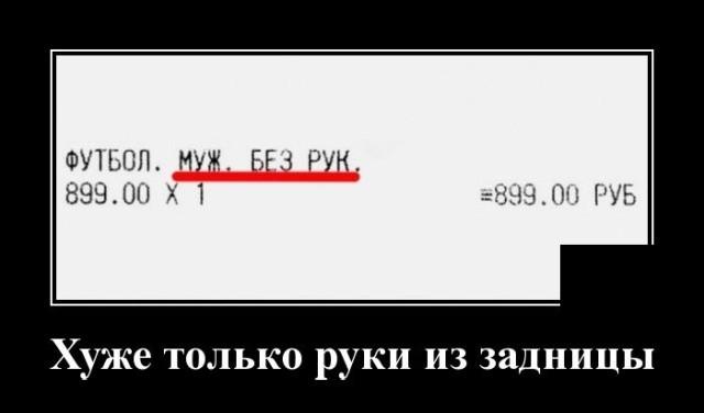 Демотиваторы (20 фото) 07.02.2020