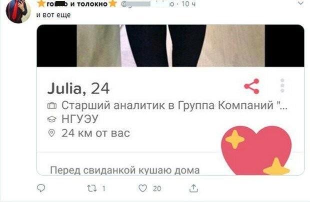 Смешные статусы пользователей в приложении для знакомств (17 фото)