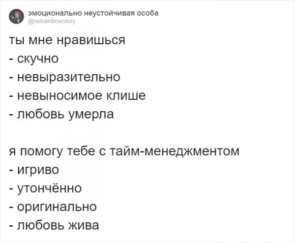 """Флешмоб из Твиттера: как заменить банальное """"я люблю тебя"""" (20 фото)"""