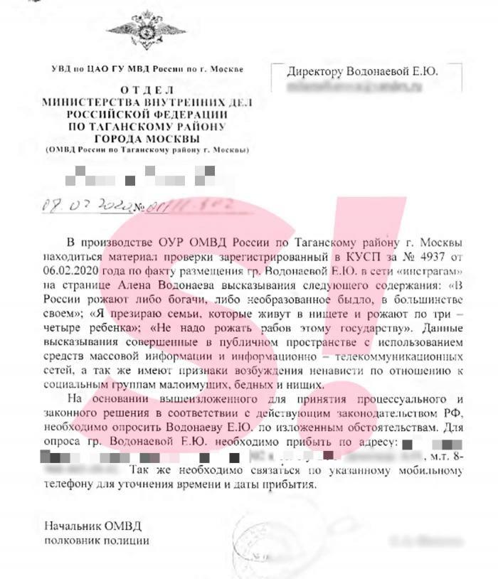 Алену Водонаеву вызвали в полицию из-за поста о мат. капитале (2 фото)