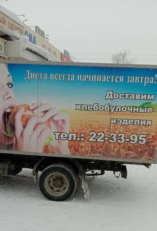 Смешные рекламные вывески (14 фото)