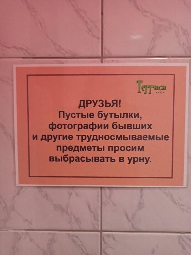 Надписи и объявления, которые можно увидеть только в России (16 фото)