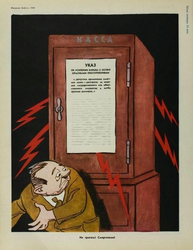 Сатира во времена СССР (10 фото)