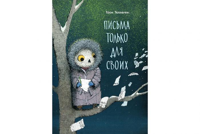 10 лучших детских книг этой зимы (11 фото)