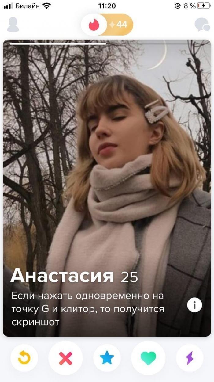 Безумные и смешные анкеты девушек в приложении для знакомств (14 фото)