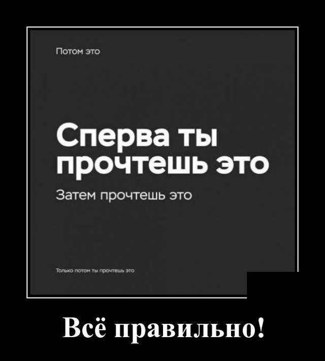 Демотиваторы (20 фото) 19.02.2020