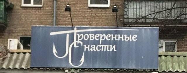 Дизайнеры, переборщившие с выбором шрифтов (16 фото)