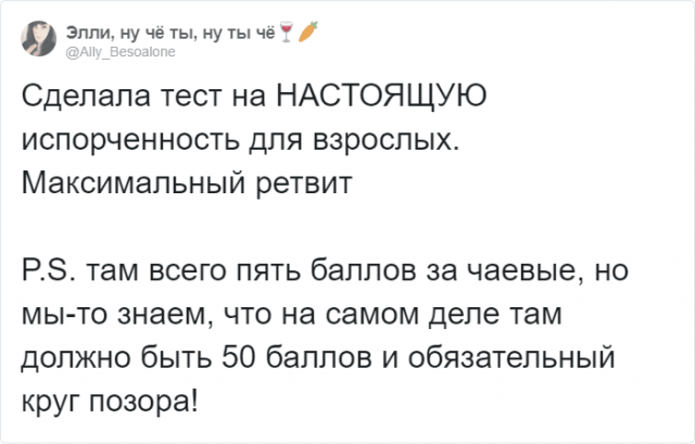 Пользователи прошли тест на испорченность в Twitter (12 фото)