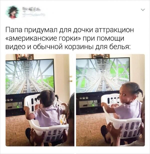 Подборка отцовского юмора (14 фото)