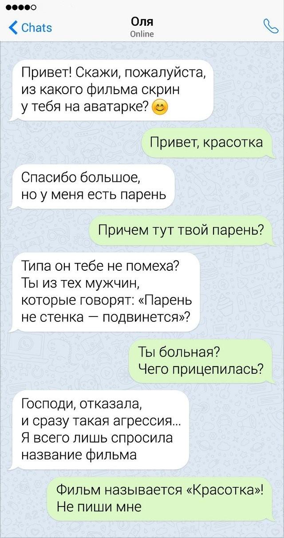 Диалоги, в которых нет взаимопонимания (14 фото)