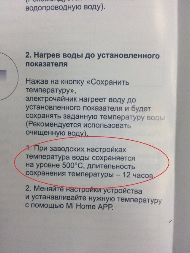 Трудности перевода (19 фото)