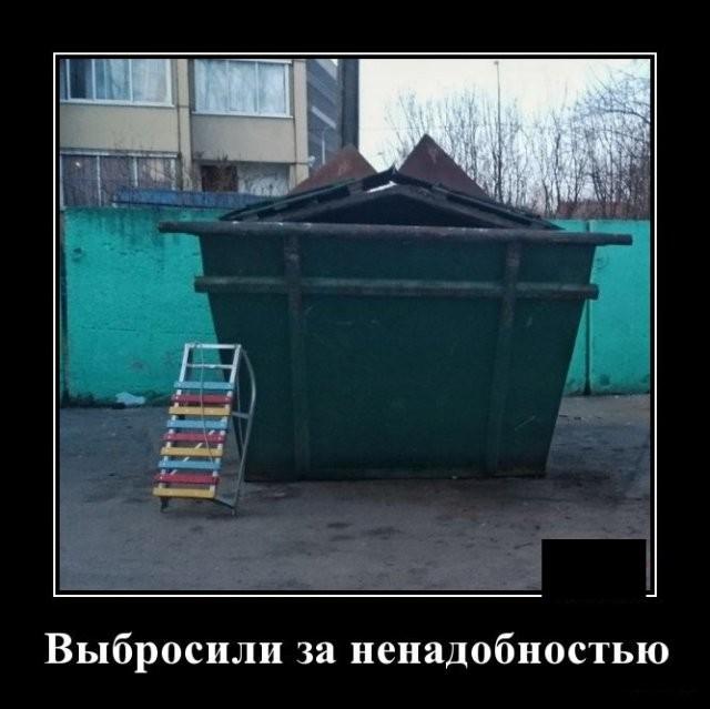 Демотиваторы (20 фото) 03.03.2020