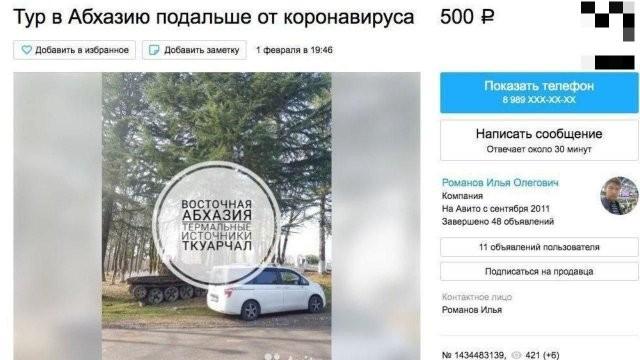Россияне зарабатывают на коронавирусе (7 фото)
