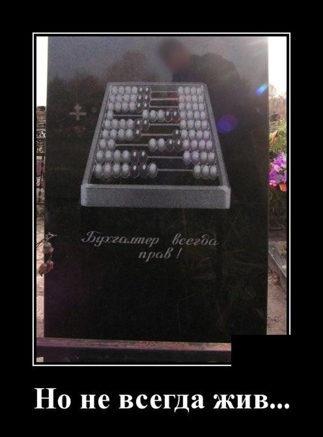 Демотиваторы (20 фото) 04.03.2020
