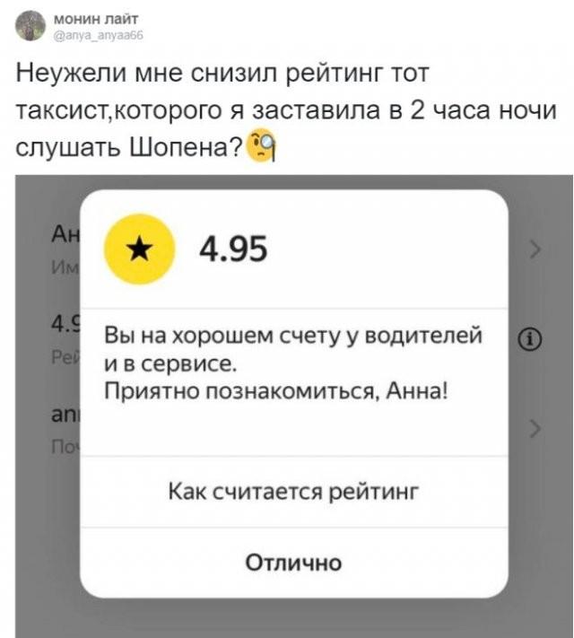 Пользователи сервиса для вызова такси теперь видят рейтинг (15 фото)