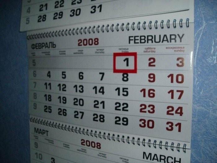 Всю жизнь говорили, что 30-го и 31-го февраля не бывает