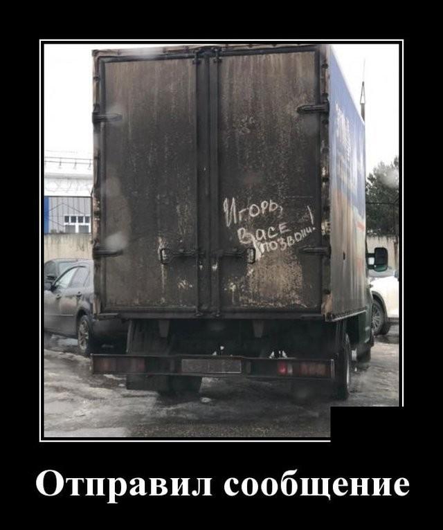 Демотиваторы (20 фото) 05.03.2020