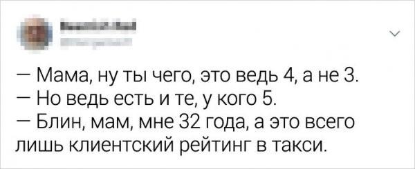 """В """"Яндекс.Такси"""" опубликовали рейтинг пассажиров (19 фото)"""