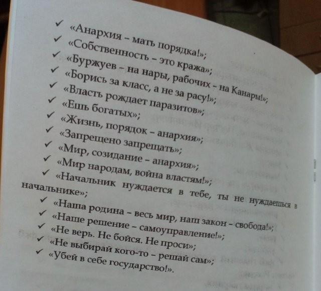 Как распознать опасного студента (8 фото)