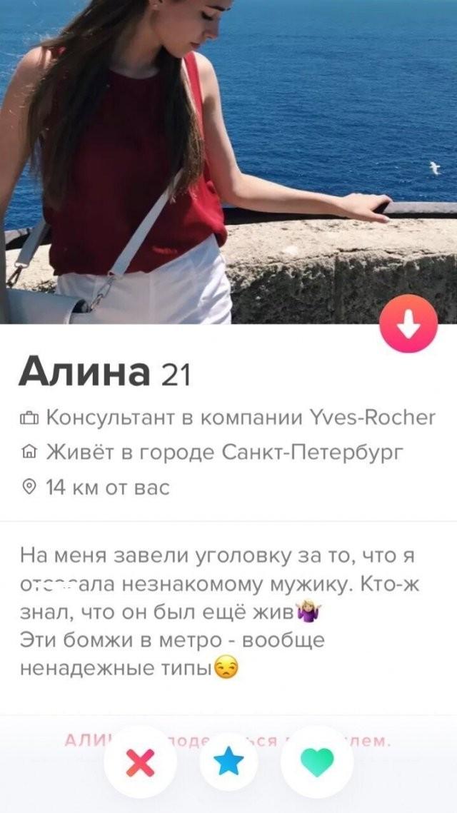 Смешные и странные анкеты девушек в приложении для знакомств (15 фото)