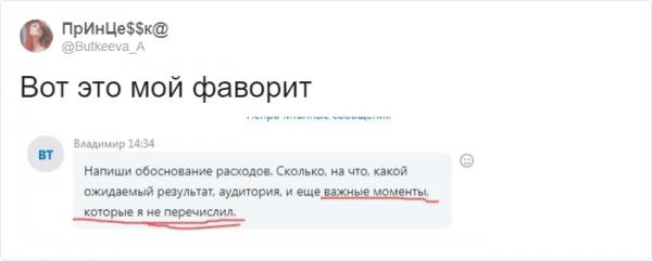 Тред в Твиттере: самые странные указания от начальства (14 фото)