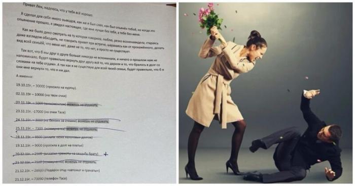 Россиянин требует вернуть деньги, потраченные на бывшую девушку(3 фото)