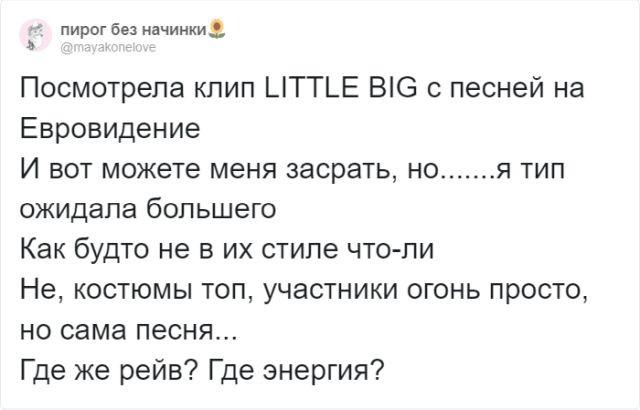 Группа Little Big показала клип песни для Евровидение (22 фото)