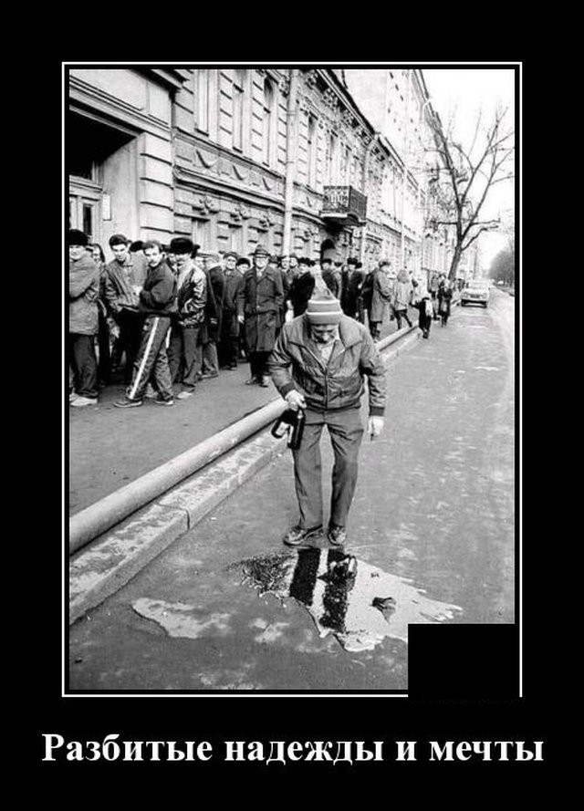 Демотиваторы (20 фото) 14.03.2020