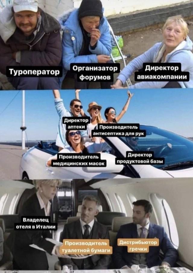Как Сеть реагирует на новости о коронавирусе в России (20 фото)
