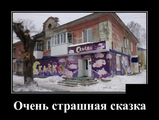 Демотиваторы (20 фото) 19.03.2020