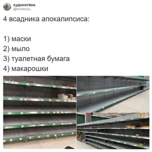 Пользователи посмеялись над массовой скупкой туалетной бумаги (14 фото)