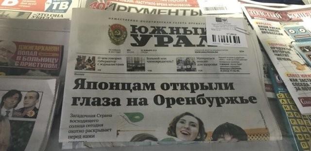 Современные газеты, поражающие своими заголовками и темами (15 фото)