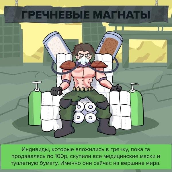 Ироничный комикс о людях которые выживут после эпидемии (6 фото)