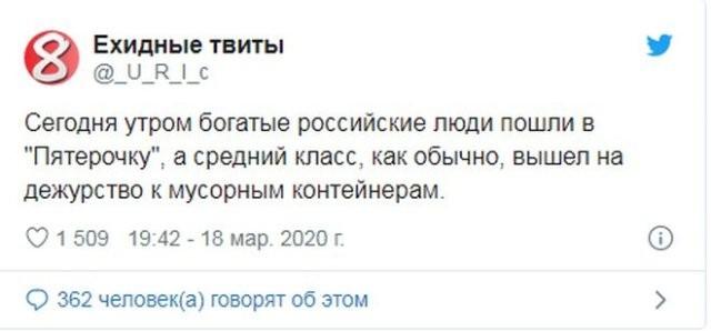 Соцсети взорвали слова Владимира Путина о среднем классе (20 фото)