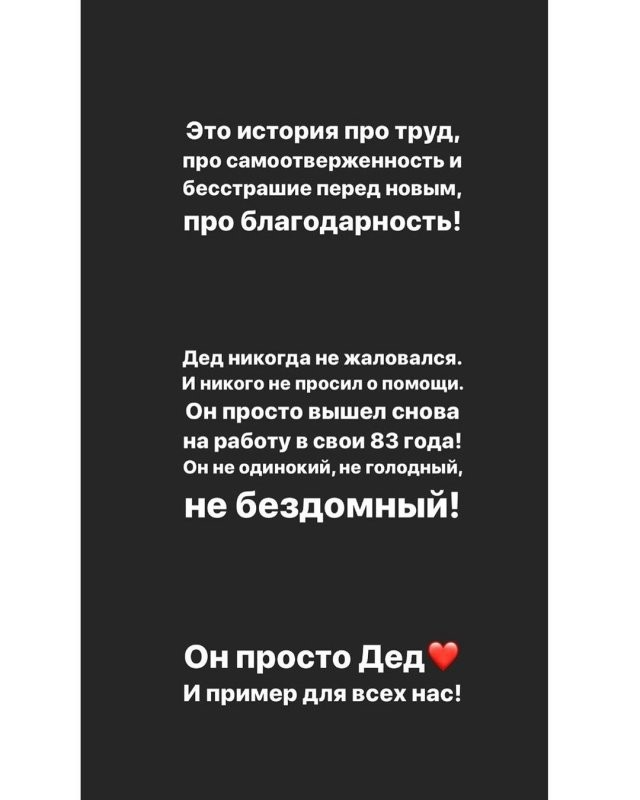 Петербурженка Анастасия Крылова села в такси к 83-летнему (8 фото)