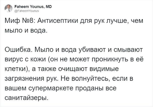 Врач-инфекционист развеял мифы о коронавирусе (11 фото)