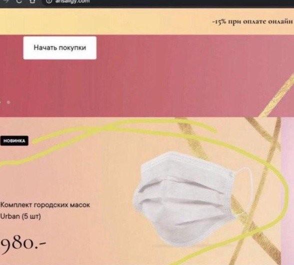 Тина Канделаки продает маски за 196 рублей (11 фото)