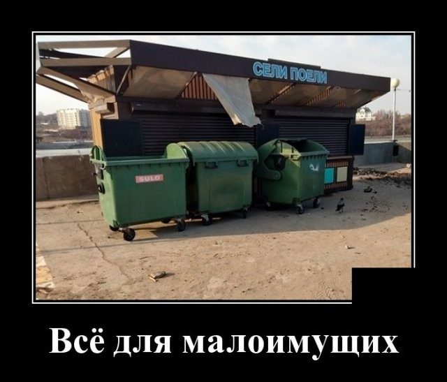 Демотиваторы (20 фото) 24.03.2020