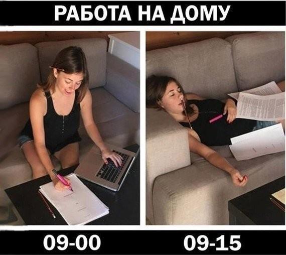 Мемы про удаленную работу (15 фото)