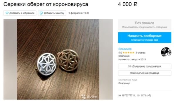 Странные товары, появившиеся на рынке из-за коронавируса (14 фото)