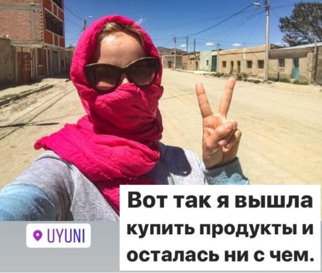 Русская туристка Виктория Крючкова застряла из-за карантина (2 фото)