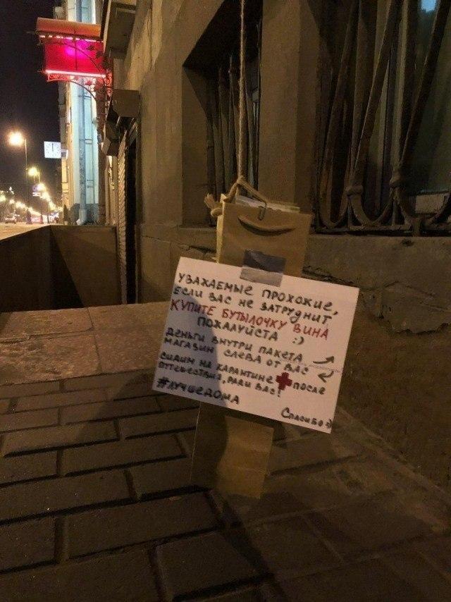 В Санкт-Петербурге придумали занятный коронавирусный лайфхак (2 фото)