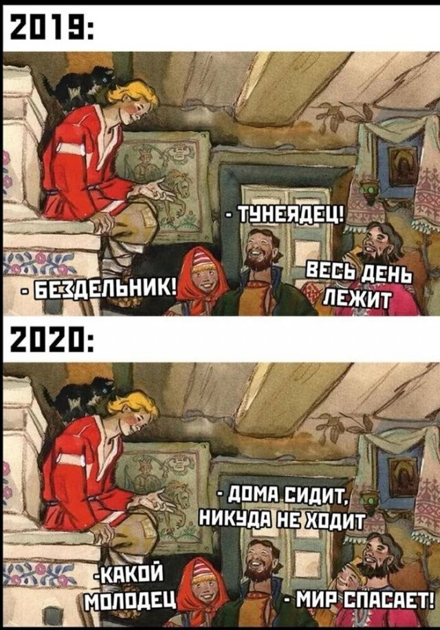 В социальных сетях россияне шутят про выходную неделю (15 фото)