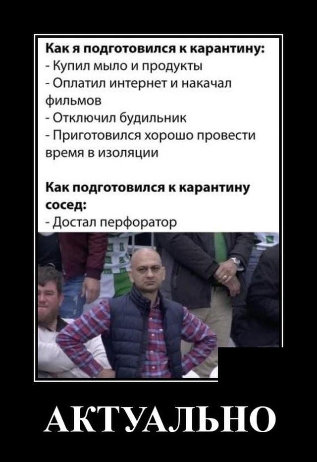 Демотиваторы (20 фото) 03.04.2020