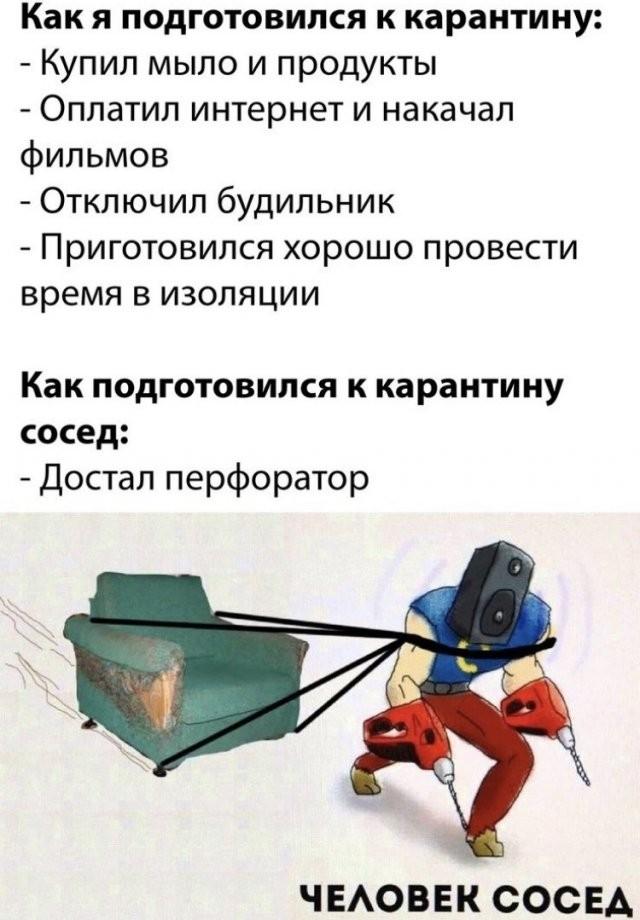 Холодильник, дистанция и апрель: мемы в Сети (14 фото)