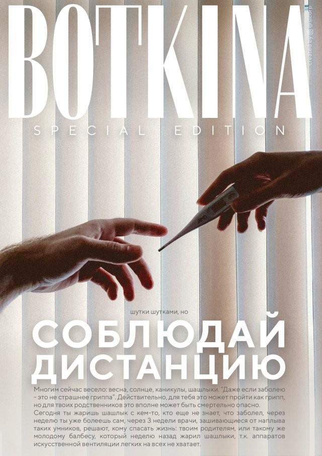 """Дизайнер Артем Иванов придумал """"журнал"""" о карантине (14 фото)"""