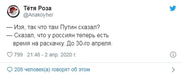 """Реакция россиян на продление """"каникул"""" (15 фото)"""