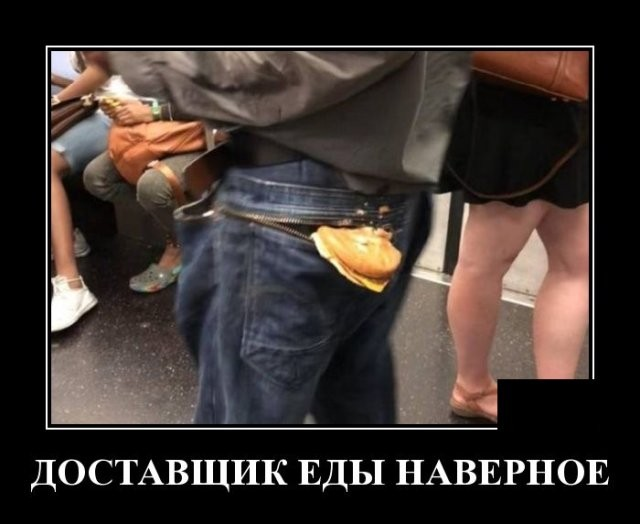 Демотиваторы (20 фото) 08.04.2020