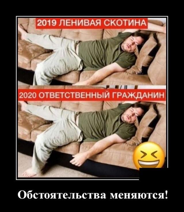 Демотиваторы (20 фото) 09.04.2020